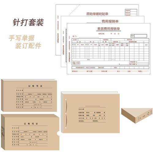 凭证装订方法图示 会计凭证装订方法