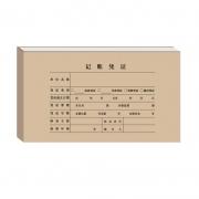 账簿通金额记账凭证装订封面Z010125(发票版凭证/TR1...