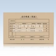 西玛A4凭证装订封面(213-130)