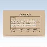 西玛发票版凭证装订封面(245-145)