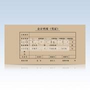 西玛7.1凭证装订封面(245-120)