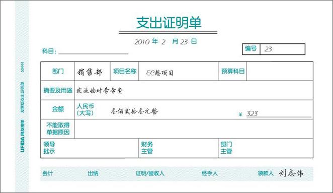 发票版凭证配套/财务单据